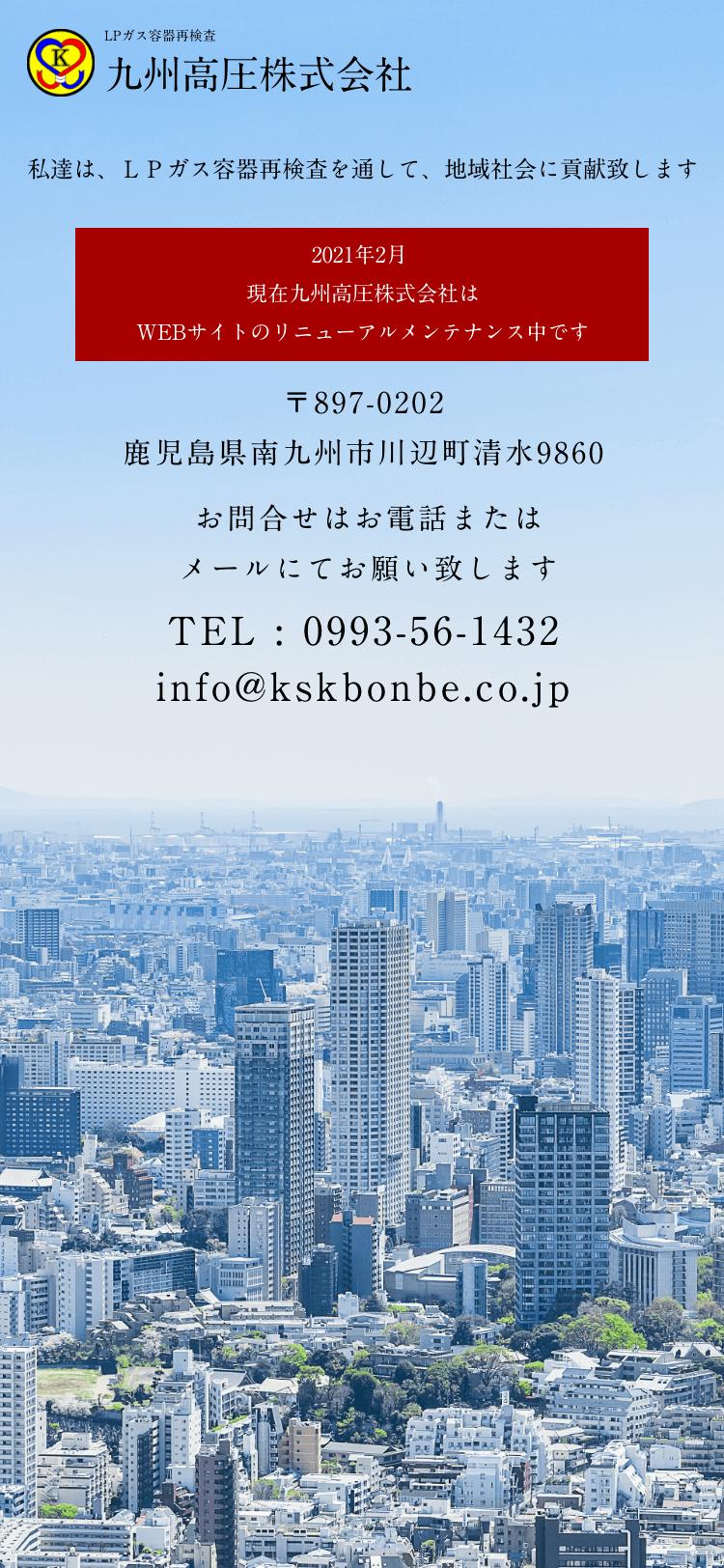 鹿児島 九州高圧株式会社